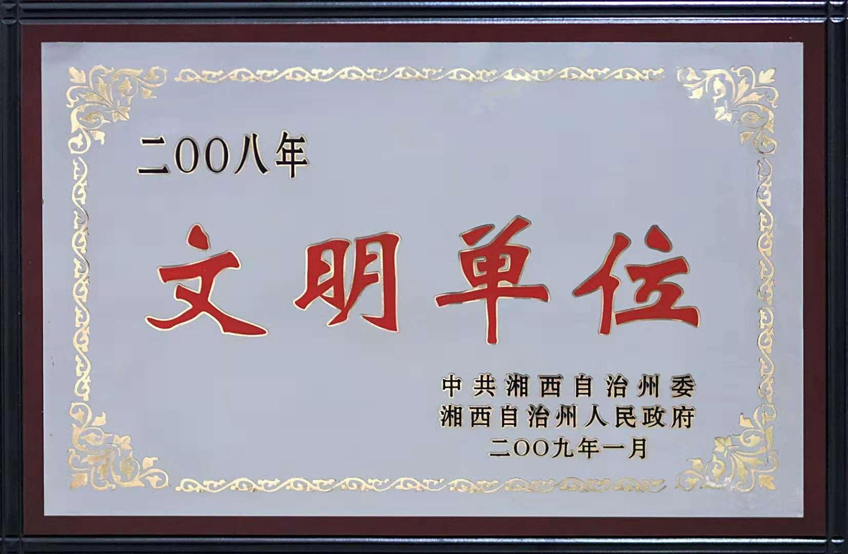 【地方级】湘西州文明单位
