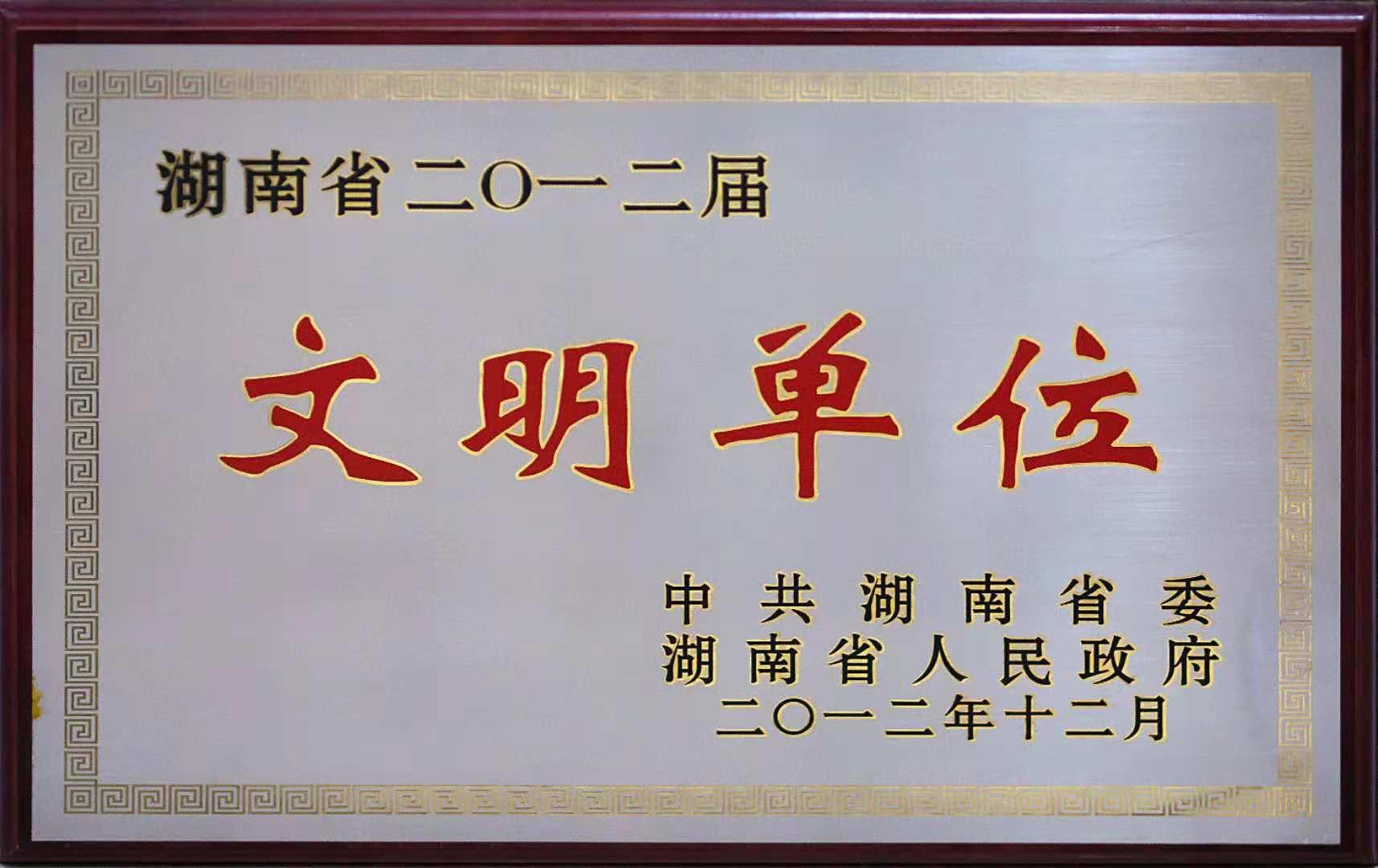【省级】湖南省文明单位