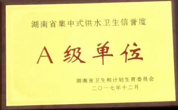 【省级】省集中供水卫生信誉度A级单位