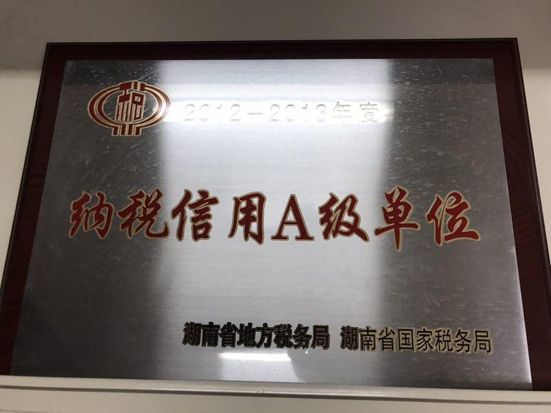 【省级】纳税信用A级单位