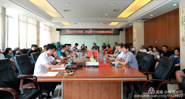 """""""中国梦,劳动美"""" 青年员工学习劳模事迹座谈会"""